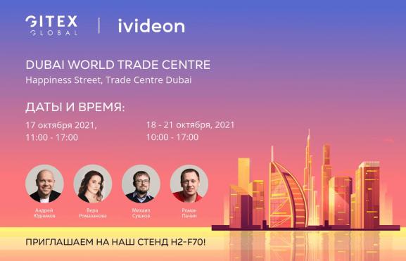 Ivideon представит свои решения на GITEX Technology Week