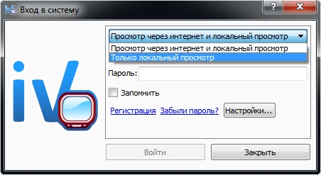 Ivideon client настройка - фото 2