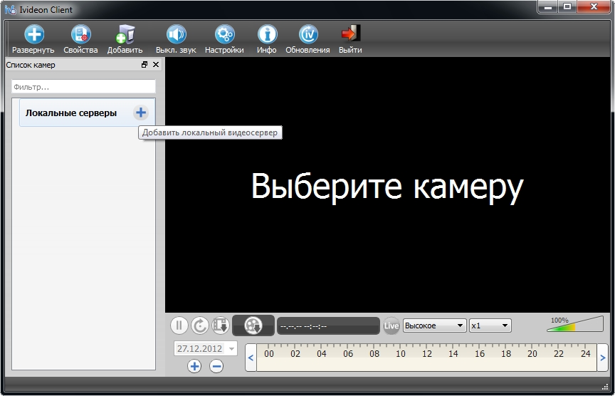 Ivideon client настройка